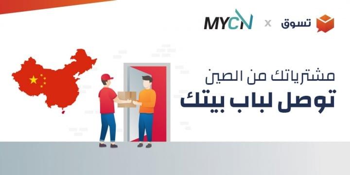 شراكة جديدة بين تسوق و MYCN للشحن والتخزين